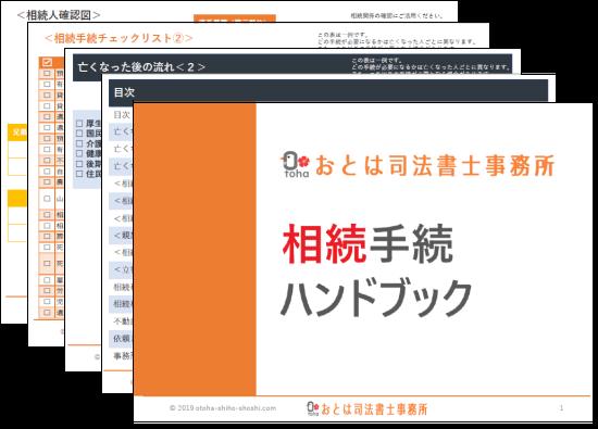 相続手続ハンドブック【おとは司法書士事務所】