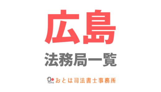 広島の法務局一覧|不動産の登記管轄