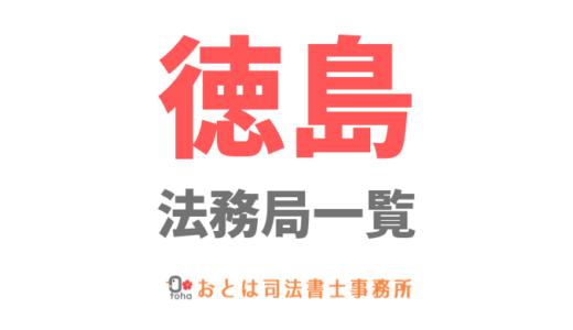 徳島の法務局一覧|不動産の登記管轄