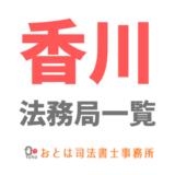 香川の法務局一覧おとは司法書士事務所