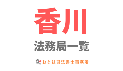 香川の法務局一覧|不動産の登記管轄