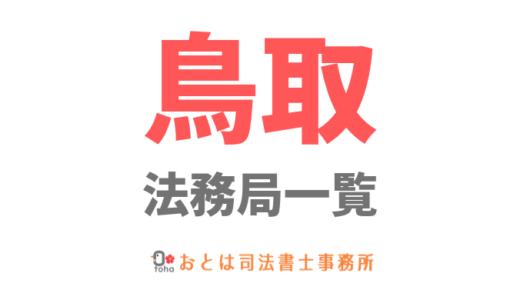 鳥取の法務局一覧|不動産の登記管轄