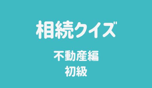 相続クイズ(不動産編・初級)