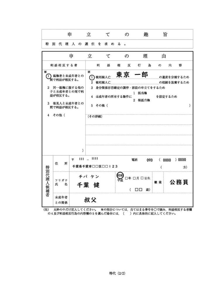 特別代理人選任申立書のサンプル02
