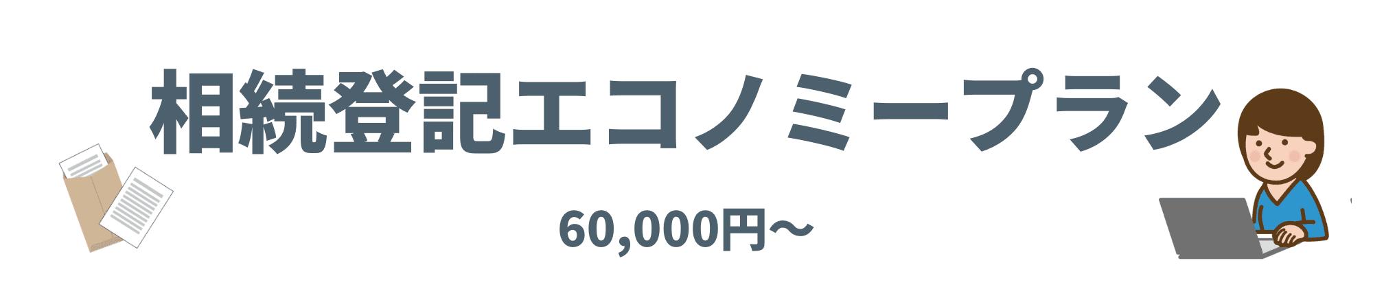 相続登記エコノミープラン60,000円~