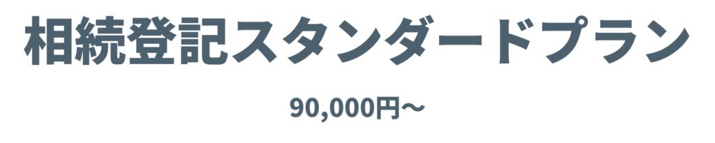 相続登記スタンダードプラン90,000円~