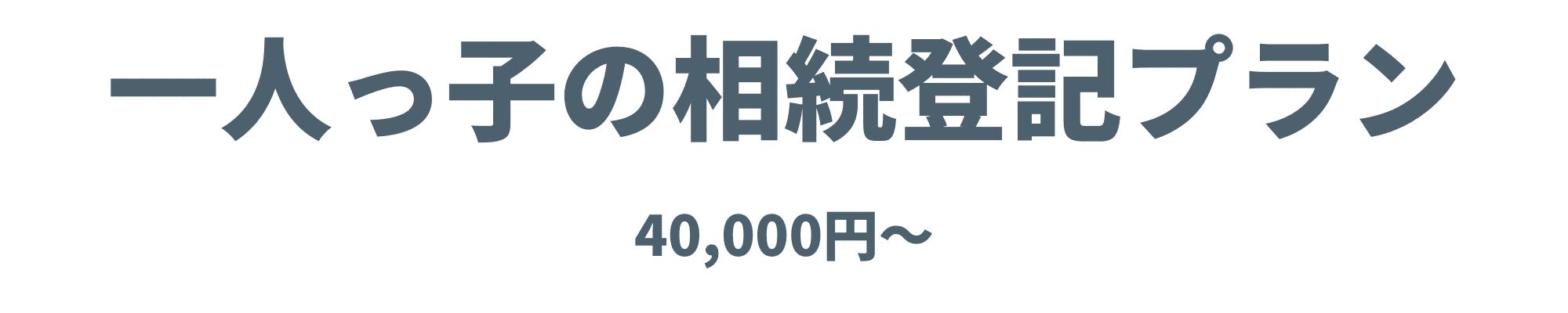 一人っ子の相続登記プラン40,000円~