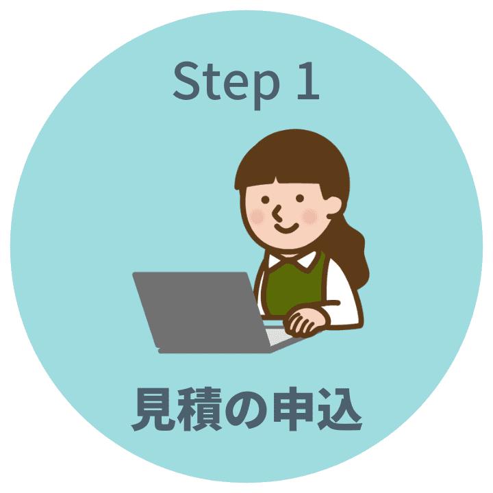Step1見積の申込