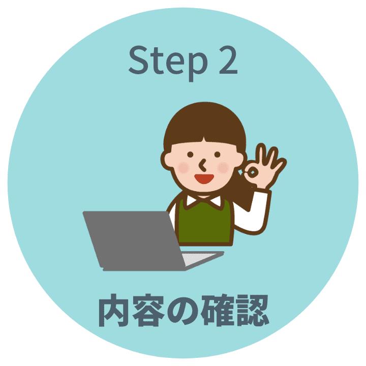 Step2内容の確認